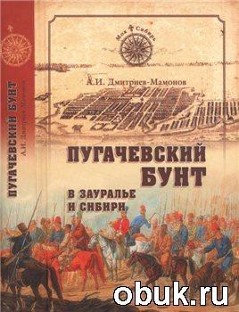 Пугачевский бунт в Зауралье и Сибири