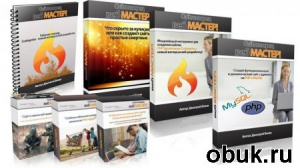 Книга Видеокурс Сайтотворец - вебМАСТЕР PRO (2013)