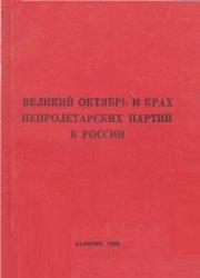 Книга Великий Октябрь и крах непролетарских партий в России