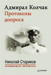 Книга Адмирал Колчак. Протоколы допроса