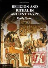 Книга Книга Religion and Ritual in Ancient Egypt