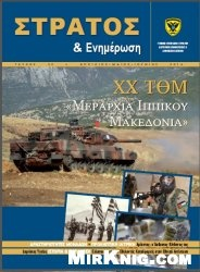 Журнал ΣΤΡΑΤΟΣ №32