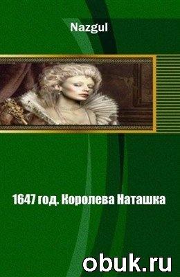 Книга 1647 год. Королева Наташка