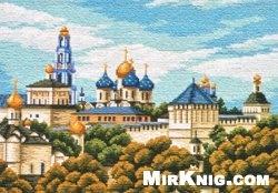 Чудесные мгновения приложение к журналу - Ц-128 Звенигород-Сторожевский монастырь