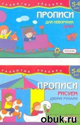 Журнал Прописи комплект: Прописи для леворуких детей. Прописи рисуем двумя руками
