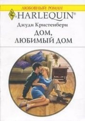 Книга Дом, любимый дом