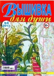 Журнал Вышивка для души №4 2013.