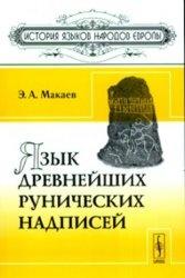 Книга Язык древнейших рунических надписей: Лингвистический и историко-филологический анализ