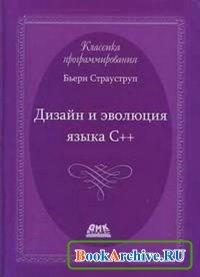 Книга Дизайн и эволюция языка C++.