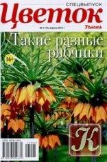 Журнал Цветок Спецвыпуск № 2 2013