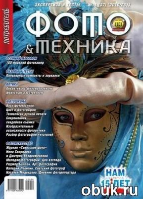 Журнал Потребитель. Фото & техника №1 (зима 2010/2011)