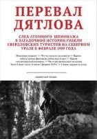Книга Ракитин Алексей - Перевал Дятлова (Аудиокнига) mp3 1484,8Мб