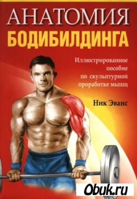 Книга Иллюстрированное пособие по скульптурной проработке мышц ( pdf )
