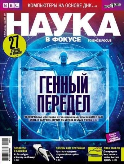 Книга Журнал : Наука в фокусе №12-1 (декабрь 2013 - январь 2014)