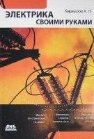Книга А.П. Кашкаров - Электрика своими руками pdf 38,4Мб