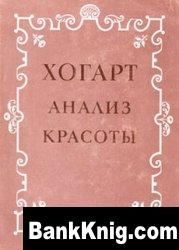 Хогарт. Анализ красоты pdf 21,95Мб