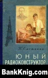 Книга Юный радиоконструктор. Второе издание djvu 17Мб