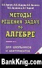 Книга Методы решения задач по алгебре djvu+ocr 7,2Мб