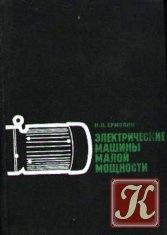 Книга Электрические машины малой мощности