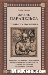 Книга Жизнь Парацельса и сущность его учения