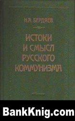 Аудиокнига Истоки и смысл русского коммунизма (аудиокнига)  395Мб
