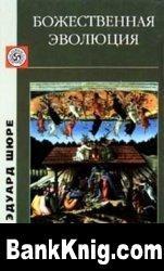 Книга Божественная эволюция.От Сфинкса к Христу doc, pdf 1,51Мб
