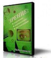 Аудиокнига Н. Кудряшова - Зрение: сохранение, нормализация, восстановление (Аудиокнига)  216Мб