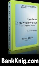 Книга 10 шагов к успеху с uCoz и биржами ссылок exe, ebook (изначально компьютерное)