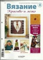Журнал Вязание. Красиво и легко! №8 2012 jpg 15,63Мб
