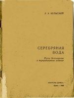 Книга Серебряная вода (издание 1968 г.) pdf 39,1Мб