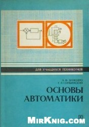 Основы автоматики