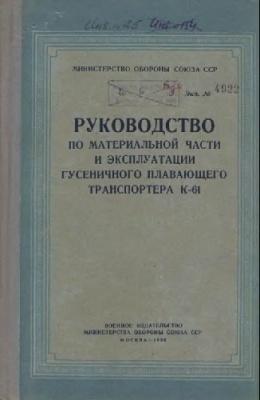 Книга Руководство по материальной части и эксплуатации гусеничного плавающего транспортера К-61