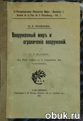 Книга Вооруженный мир и ограничение вооружений