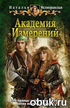 Книга Наталья Мелиоранская. Академия Измерений