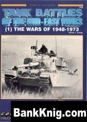 Книга Concord Armor At War Series 7008 Tank Battles of the Mid-East Wars (1) The Wars of 1948-1973 pdf 42Мб