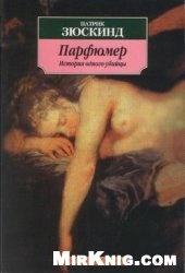 Книга Парфюмер. История одного убийцы