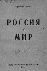 Книга Россия и мир