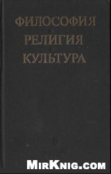 Книга Философия. Религия. Культура