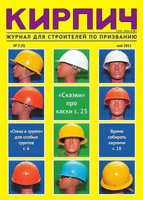 Журнал Журнал Кирпич №3 (май 2012)