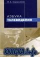 Книга Азбука телевидения