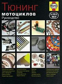 Книга Пит Гилл - Тюнинг Мотоциклов. Руководство