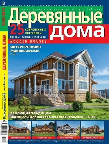 Книга Журнал: Деревянные дома №3 (55) (2014)