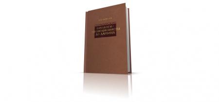 Книга «Германские биологи-эволюционисты до Дарвина» (1969), Райков Б.Е. Книга посвящена анализу научной деятельности и описанию жизне