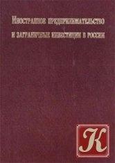 Книга Иностранное предпринимательство и заграничные инвестиции в России: Очерки