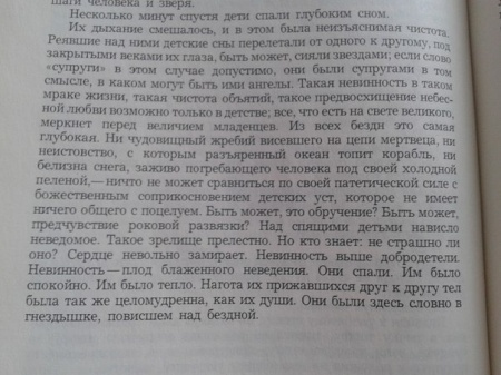 Книга Виктор Гюго Человек который смеется
