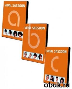 Книга Стрижки VIDAL SASSOON - A, B, C (2008) DVDRip