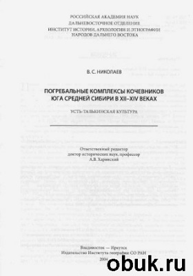 Книга Погребальные комплексы кочевников юга Средней Сибири в XII - XIV веках.