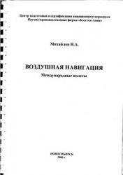 Книга Воздушная навигация. Международные полеты