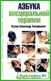 Книга Азбука висцеральной терапии.