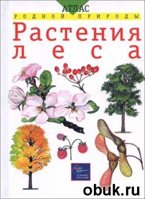 Татьяна Козлова, Владислав Сивоглазов. Растения леса